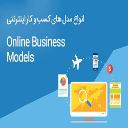 انواع کسب و کار اینترنتی در ایران