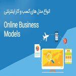 انواع کسب و کار اینترنتی در ایران - ایده های کسب و کار اینترنتی