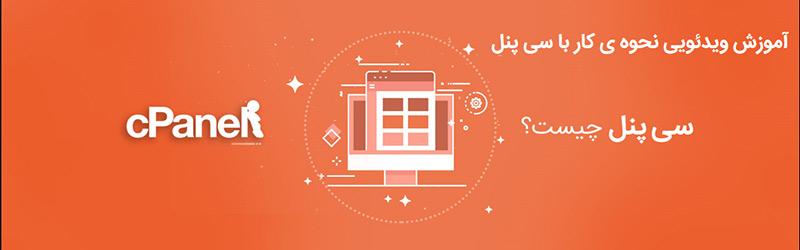 آموزش طراحی سایت با وردپرس با استفاده از سی پنل