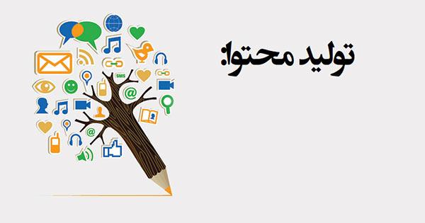 راه اندازی کسب و کار اینترنتی با تولید محتوا