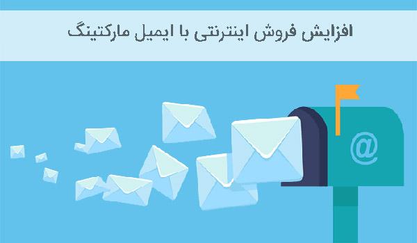 افزایش فروش اینترنتی با ایمیل مارکتینگ