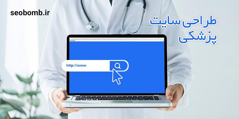 الزامات طراحی سایت پزشکی