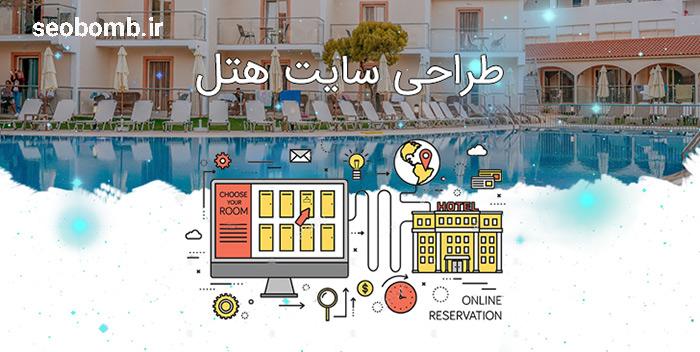 چگونگی طراحی سایت هتل