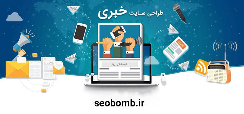 هدف از طراحی سایت خبری